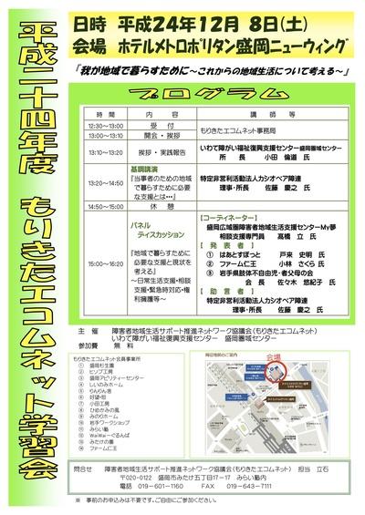 もりきたエコムネット「平成24年度学習会」 _a0103650_2052714.jpg