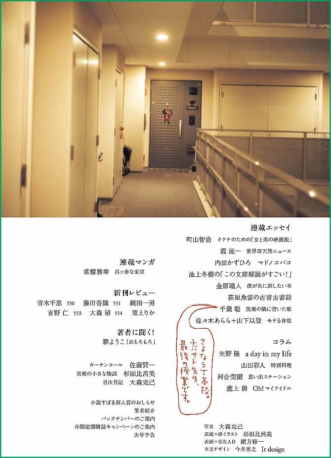 「小説すばる」12月号発売中です_d0082759_615121.jpg