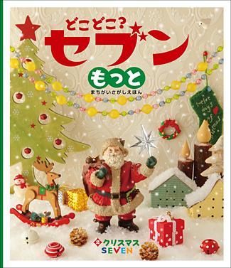 どこどこ?セブンもっと2 クリスマス発売!_f0131668_1031479.jpg
