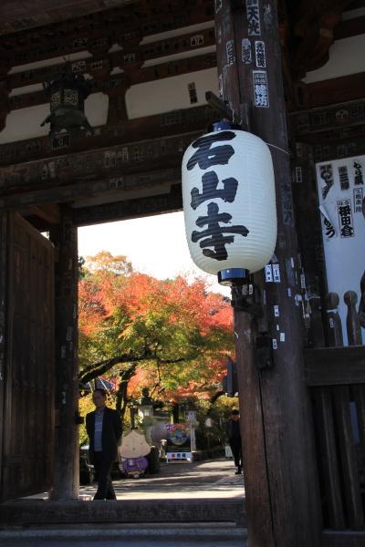 石山寺 秋の参道にて_b0055171_16383087.jpg