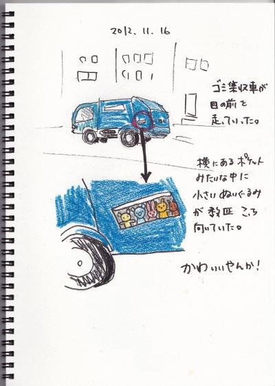 かわいいゴミ収集車クルー_f0072976_0581828.jpg