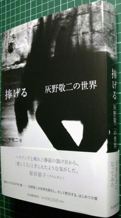 注目新刊:『捧げる――灰野敬二の世界』河出書房新社、ほか_a0018105_22395766.jpg