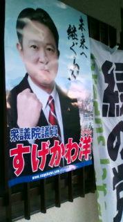【可部線側に菅川洋さんのポスター】_e0094315_17153951.jpg