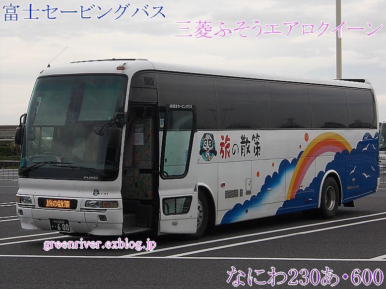 富士セービングバス 600_e0004218_2043424.jpg