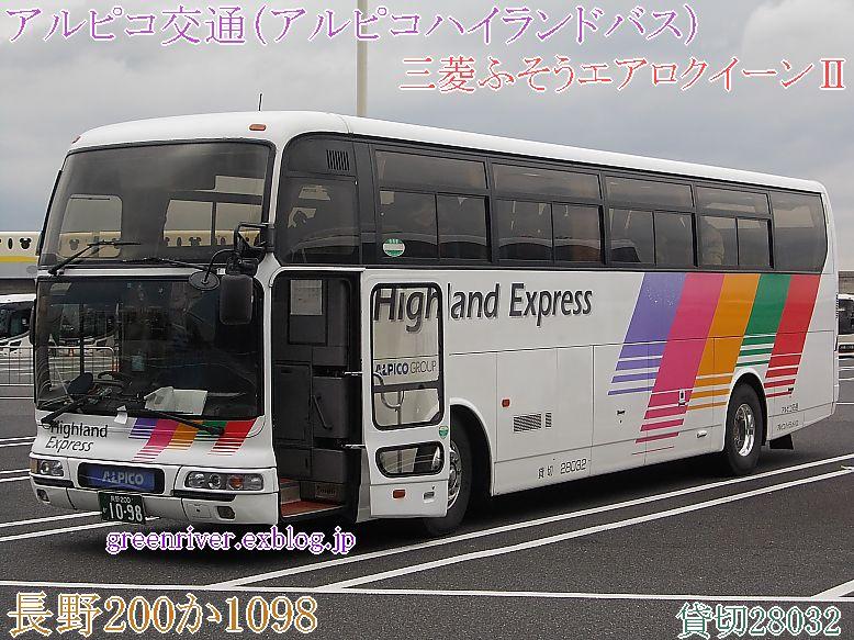 アルピコ交通(アルピコハイランドバス) 1098_e0004218_2054595.jpg