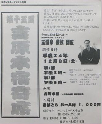 第15回 【吉原本宿寄席】 開催のお知らせ_b0093221_20324417.png