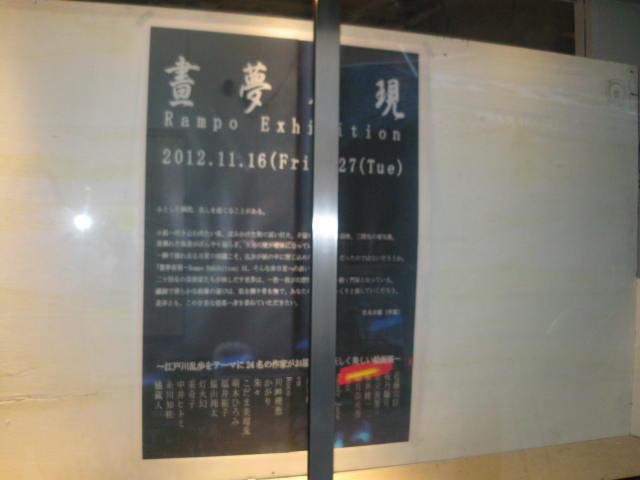 「晝夢夜現~Rampo Exhibition」レポート_a0093332_14433996.jpg
