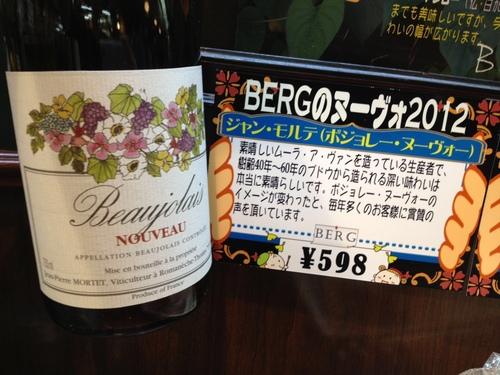 """ベルクのワイン新酒祭り♪本日はボジョレー・ヌーヴォ\""""ジャン・モルテ\""""ご用意してます!_c0069047_12244581.jpg"""
