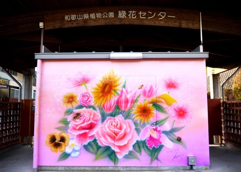和歌山県植物公園緑花センター _b0093754_2111388.jpg