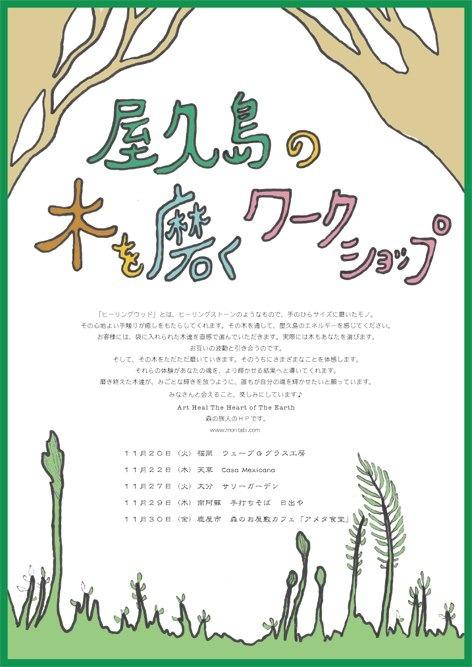 九州ツアーいきます。_b0160957_19293468.jpg