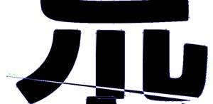 b0048466_1422522.jpg