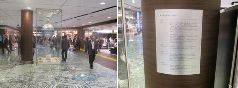 東京駅のちょっと変わった楽しみ方(後編)_d0183174_1632726.jpg