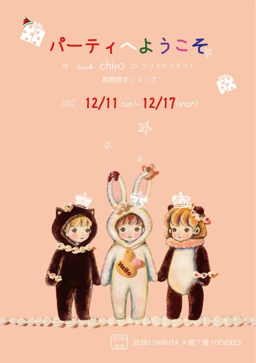 ☆12/11-12/17 パーティへようこそ-期間限定ショップ展示(西武渋谷店A館7階サンイデー)_f0223074_1154983.jpg