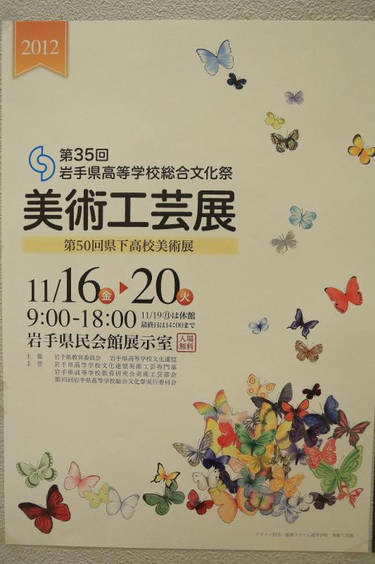 第35回岩手県高等学校総合文化祭「美術工芸展」_f0075075_1636465.jpg