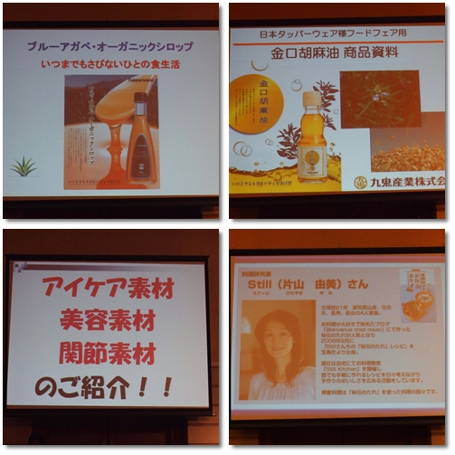 Tupperware food fair in kyoto _d0078486_7194339.jpg