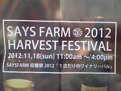 収穫祭♪_d0183392_22425757.jpg