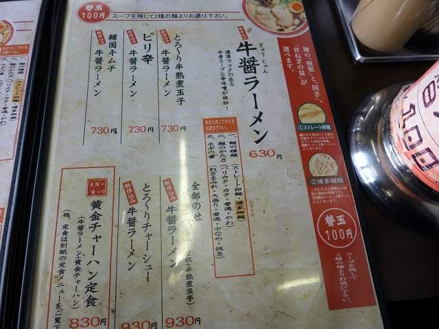ラーメンまこと屋    箕面牧落店_c0118393_9593156.jpg