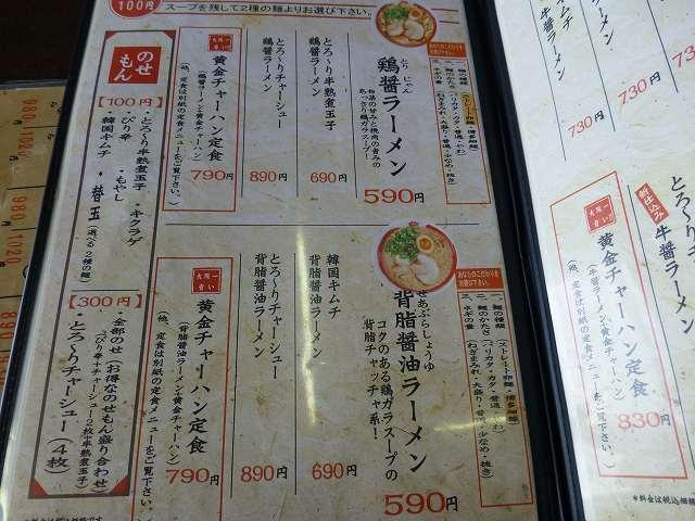 ラーメンまこと屋    箕面牧落店_c0118393_9593965.jpg