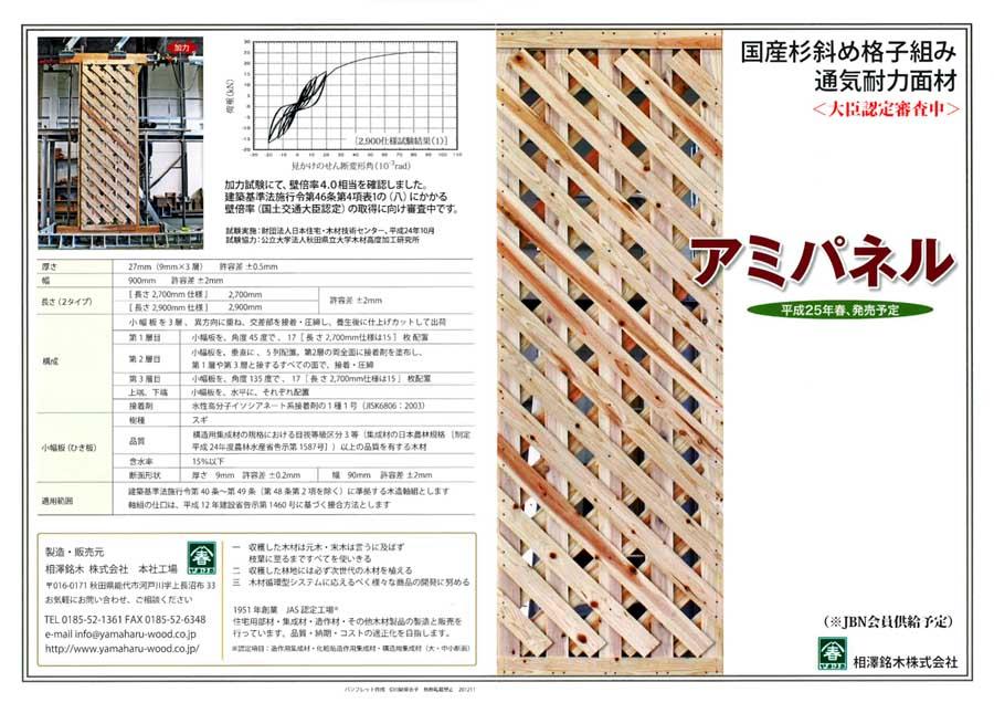 ジャパンホームショウ2012 見学_f0150893_15212576.jpg