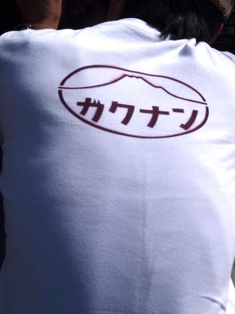 GO! NUMAZU GO! VOL2_b0132101_1824927.jpg