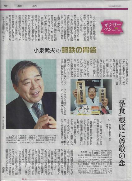 読売新聞に小泉武夫先生【オンリーワン】_d0063218_10422739.jpg