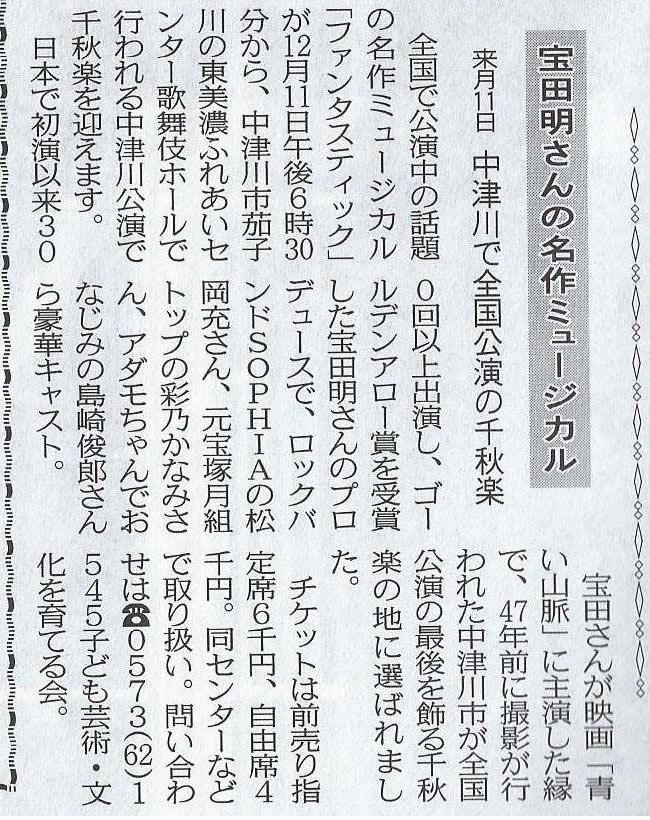 恵峰ホームニュースにファンタスティックス_d0063218_9551992.jpg