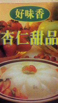 好味香 杏仁甜品_f0046622_22292789.jpg