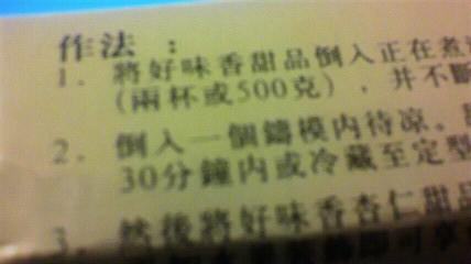 好味香 杏仁甜品_f0046622_22301129.jpg