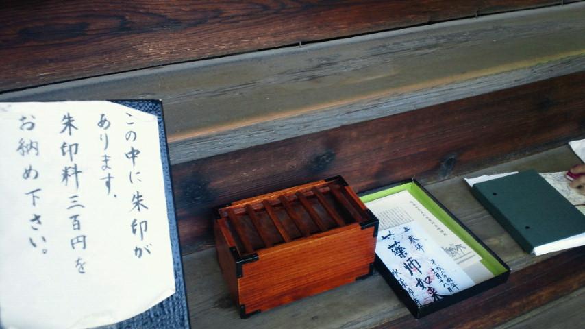 京都十二薬師霊場: じゅんこのあ...