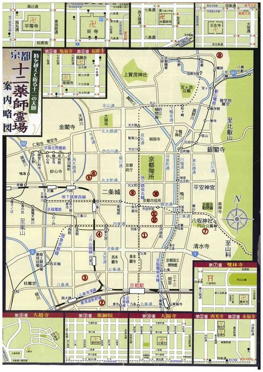 京都十二薬師霊場巡りラン : マ...