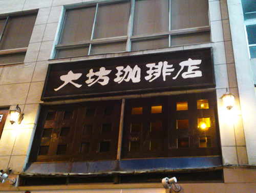 大坊珈琲店_e0243332_23352792.jpg