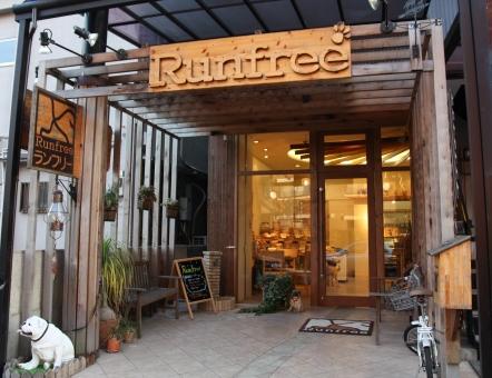手作りドッグフードのお店 Runfree「ランフリー」_c0099133_1028224.jpg