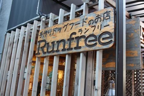 手作りドッグフードのお店 Runfree「ランフリー」_c0099133_1028378.jpg