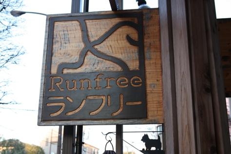 手作りドッグフードのお店 Runfree「ランフリー」_c0099133_1028457.jpg