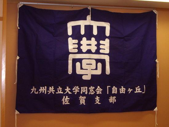 平成24年11月17日 佐賀県支部総会・懇親会_f0184133_9184288.jpg