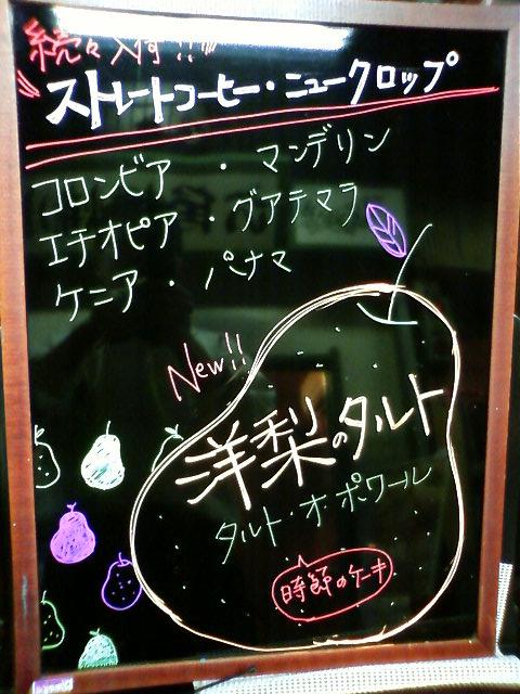 ストレートコーヒー続々入荷&洋梨のタルト開始_e0120837_18482062.jpg
