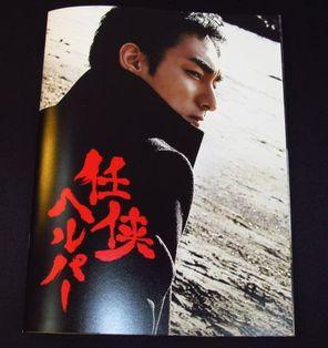 大澤富月先生が監修した「任侠ヘルパー」、観てきました。_c0187738_15285055.jpg