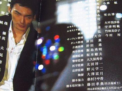 大澤富月先生が監修した「任侠ヘルパー」、観てきました。_c0187738_15293592.jpg