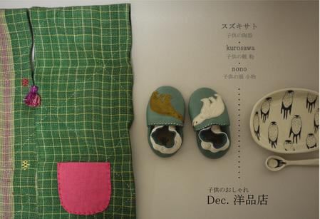 『子供のおしゃれ- Dec. 洋品店-』_f0222045_2131924.jpg