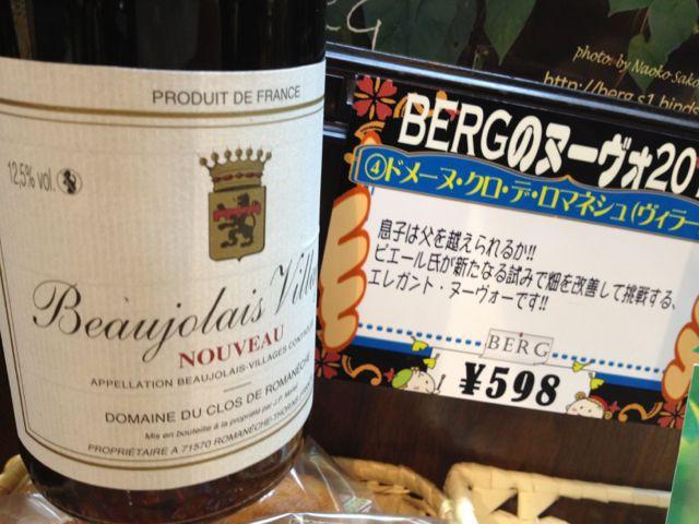 """ベルクのワイン新酒祭り♪本日はボジョレー・ヌーヴォ\""""ドメーヌ・クロ・デ・ロマネシュ(ヴィラージュ)\""""!ご息子は父を越えられるか‼エレガント・ヌーヴォー登場です!_c0069047_13321510.jpg"""