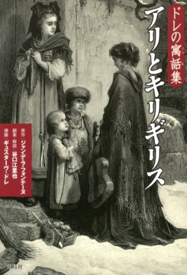 NHK朝ドラの『純と愛』の絵本が12月に出版されるらしいが、谷口江里也さんの訳文は無いのかしら・・・_d0178448_104335.jpg