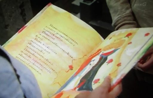 NHK朝ドラの『純と愛』の絵本が12月に出版されるらしいが、谷口江里也さんの訳文は無いのかしら・・・_d0178448_1185543.jpg