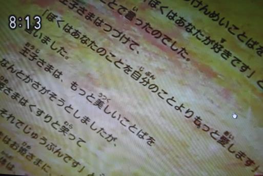 NHK朝ドラの『純と愛』の絵本が12月に出版されるらしいが、谷口江里也さんの訳文は無いのかしら・・・_d0178448_119194.jpg