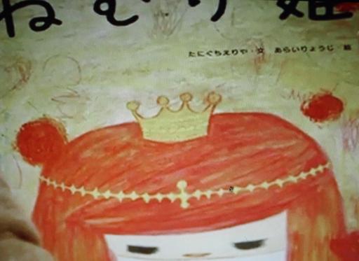 NHK朝ドラの『純と愛』の絵本が12月に出版されるらしいが、谷口江里也さんの訳文は無いのかしら・・・_d0178448_1222320.jpg