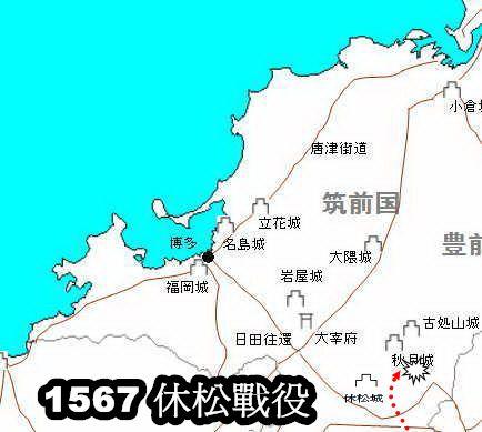 1567 休松戰役_e0040579_5492441.jpg