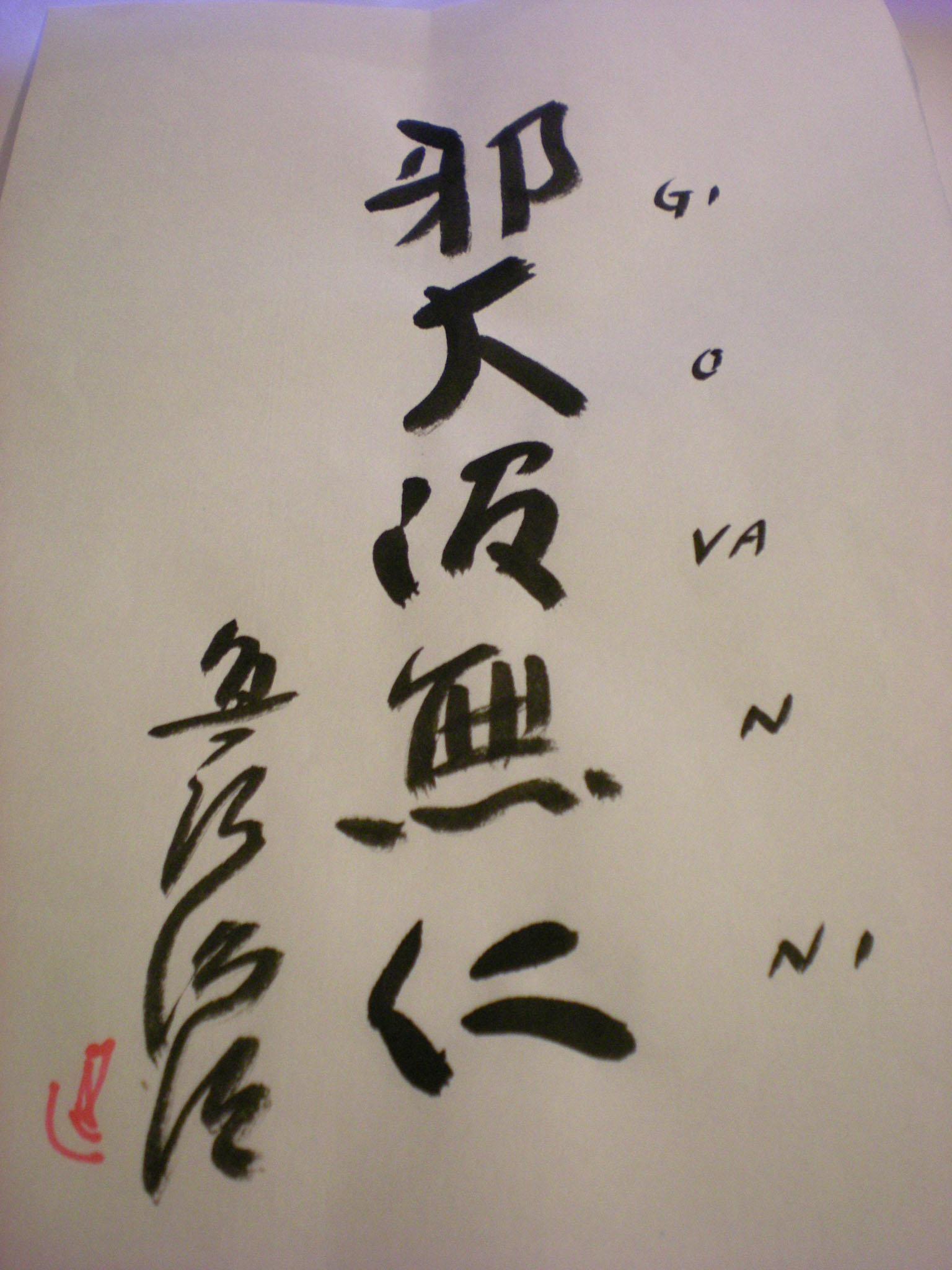 イタリア人も大好きー日本語の当て字で名前を書く_c0179785_155248.jpg