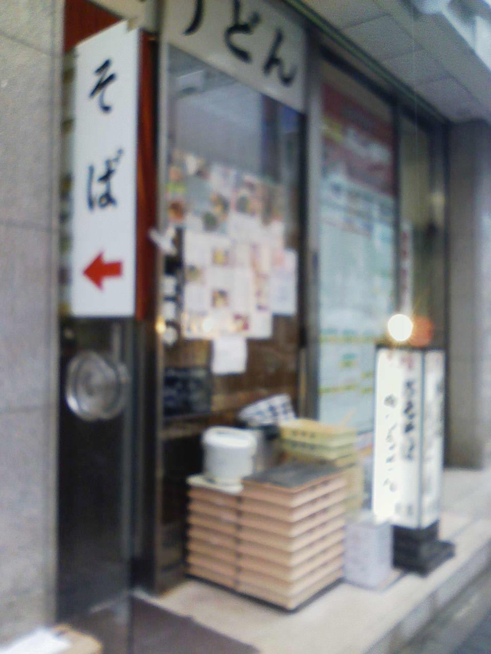 「青唐辛子の醤油漬け」のある新橋立ち喰い蕎麦屋_c0061686_6241972.jpg