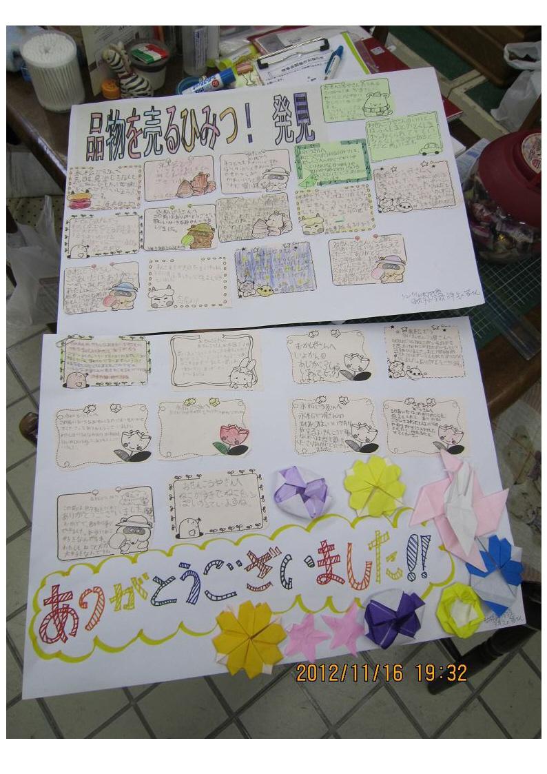 [品物を売るひみつ!発見] 発信(株)永松堂_b0151490_1225265.jpg