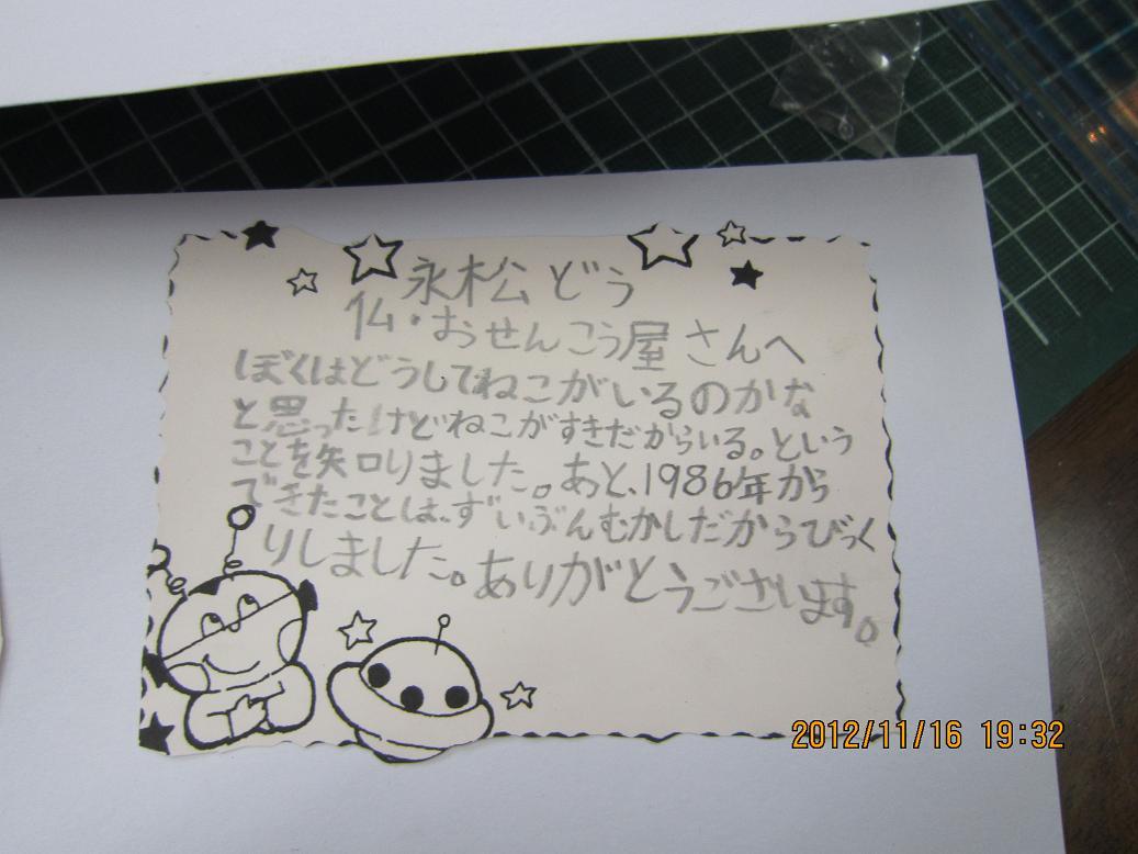 [品物を売るひみつ!発見] 発信(株)永松堂_b0151490_1227175.jpg