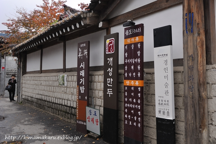 ⑥韓国旅行 2日目 仁寺洞散策_a0229217_1259135.jpg